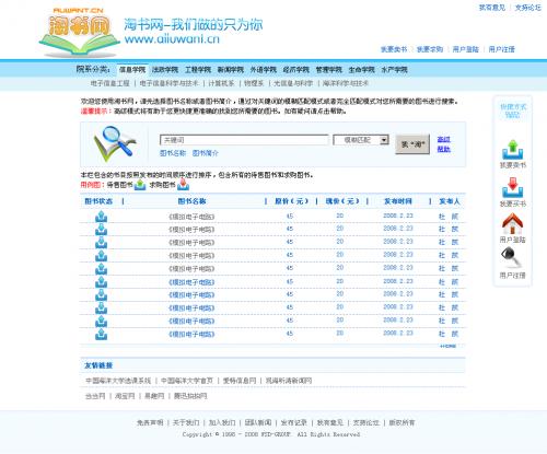 淘书网 V1