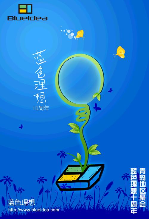 蓝色理想10周年青岛聚会海报